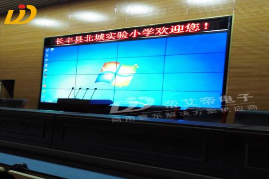 帝艾帝46寸液晶拼接屏智慧入住合肥长丰县北城实验小学