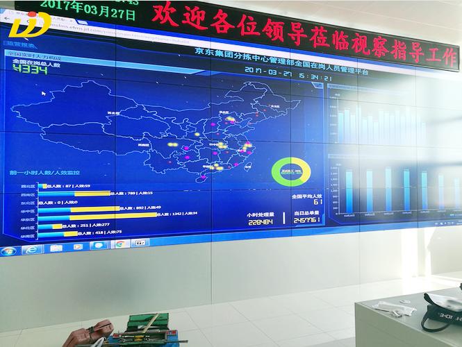 帝艾帝55寸液晶拼接方案助力提升物流信息管理体系